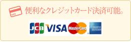 便利なクレジットカード決済可能
