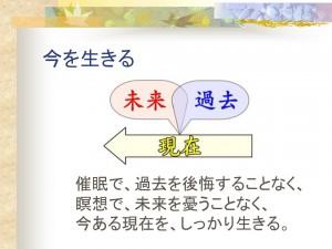 瞑想セミナー催眠説明会用n