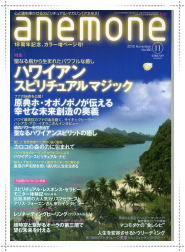 anemone201011