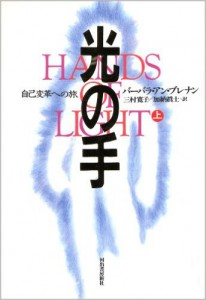 handsoflight