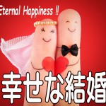 happymarriage3