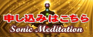 medsonic4