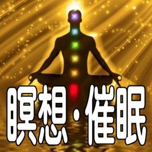 催眠と瞑想