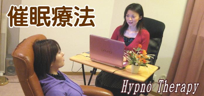ヒプノセラピー