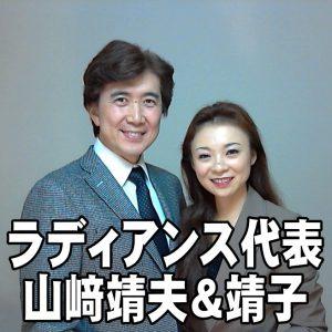 山崎靖夫&靖子