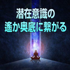 https://www.radiance.gr.jp/flow/meditation/s_advance/sa006/