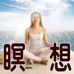 今注目の瞑想法