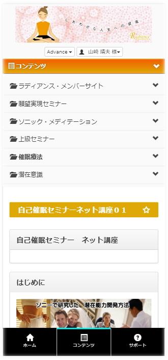 メンバー・サイト