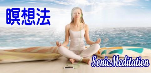 瞑想セミナー