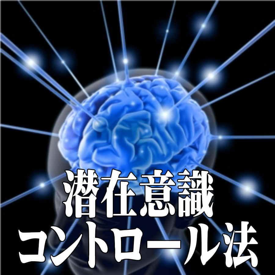 潜在意識コントロール法